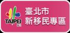 臺北市新移民專區(點選會開啟新視窗)