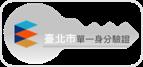 單一身分驗證服務系統(點選會開啟新視窗)