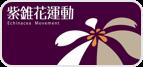 紫錐花運動網站(點選會開啟新視窗)