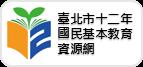 教育部十二年國民基本教育資訊網(點選會開啟新視窗)