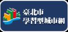 臺北市學習型城市網(點選會開啟新視窗)