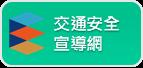 教育部交通安全學習網(點選會開啟新視窗)