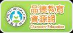 品德教育資源網(點選會開啟新視窗)