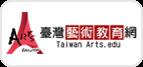 臺灣藝術教育網(點選會開啟新視窗)