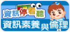 臺北市政府教育局資訊素養與倫理(點選會開啟新視窗)