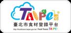 臺北市食材登錄平台(點選會開啟新視窗)